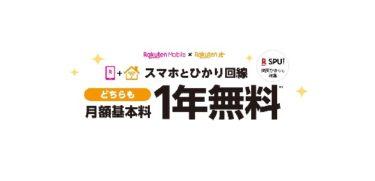 【スマホ&ひかり回線 1年間無料】楽天ひかりUN-LIMITキャンペーンが復活中
