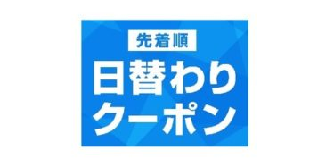 Yahoo!ショッピング クーポン&主要キャンペーン紹介